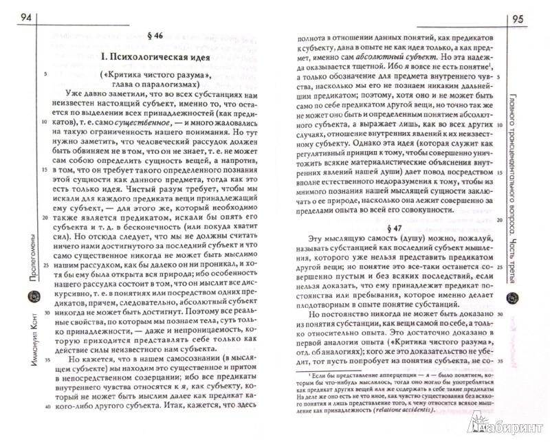 Иллюстрация 1 из 15 для Пролегомены ко всякой будущей метафизике, могущей возникнуть в смысле науки - Иммануил Кант | Лабиринт - книги. Источник: Лабиринт