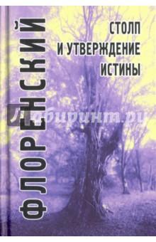 Столп и утверждение Истины. Опыт православной теодицеи в двенадцати письмах цена