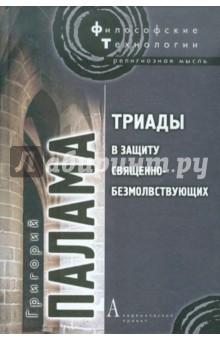 Триады в защиту священно-безмолвствующих спайс в челябинске адрес