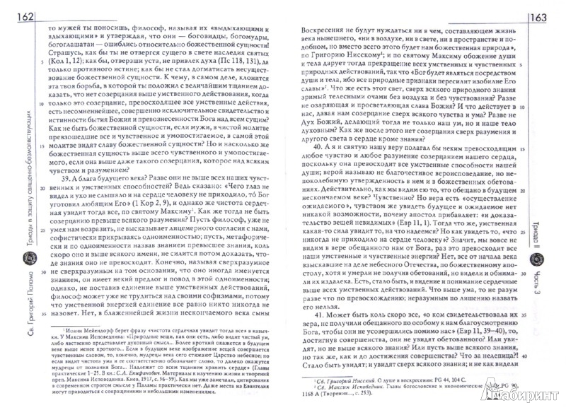 Иллюстрация 1 из 23 для Триады в защиту священно-безмолвствующих - Григорий Святитель | Лабиринт - книги. Источник: Лабиринт