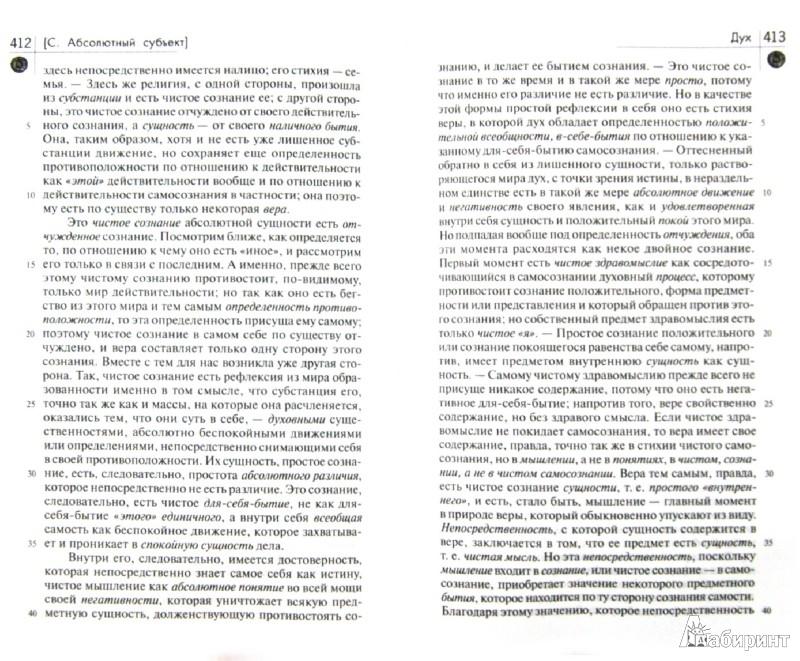 Иллюстрация 1 из 8 для Феноменология духа - Гегель Георг Вильгельм Фридрих | Лабиринт - книги. Источник: Лабиринт
