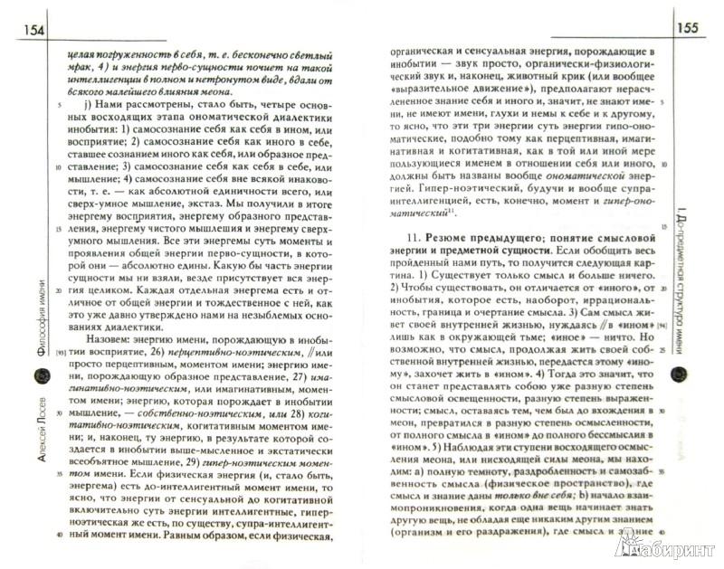 Иллюстрация 1 из 11 для Философия имени - Алексей Лосев | Лабиринт - книги. Источник: Лабиринт