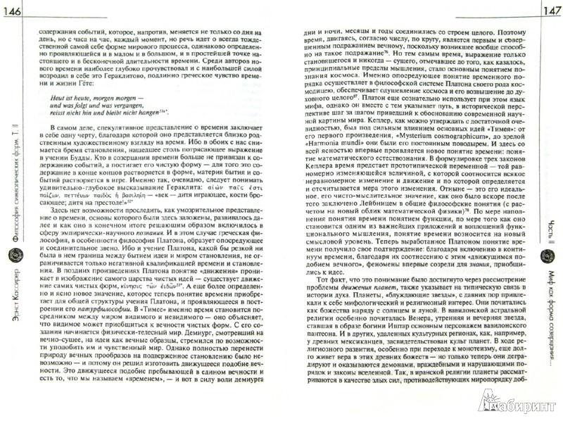 Иллюстрация 1 из 8 для Философия символических форм. Том 2. Мифологическое мышление - Эрнст Кассирер | Лабиринт - книги. Источник: Лабиринт