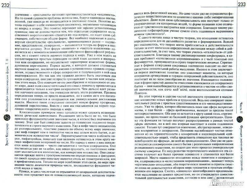 Иллюстрация 1 из 6 для Философия символических форм. Том 3. Феноменология познания - Эрнст Кассирер | Лабиринт - книги. Источник: Лабиринт