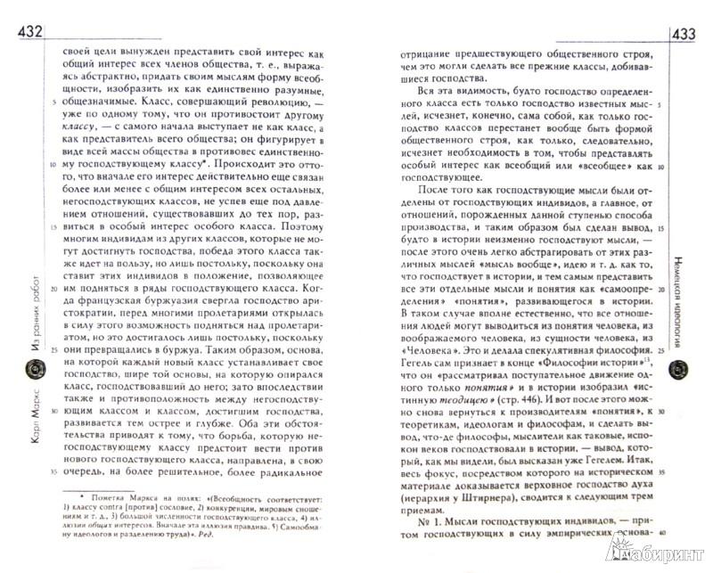 Иллюстрация 1 из 38 для Экономическо-философские рукописи 1844 года и другие ранние философские работы - Карл Маркс | Лабиринт - книги. Источник: Лабиринт