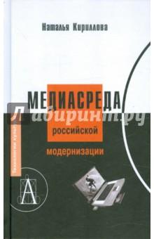 Медиасреда российской модернизации