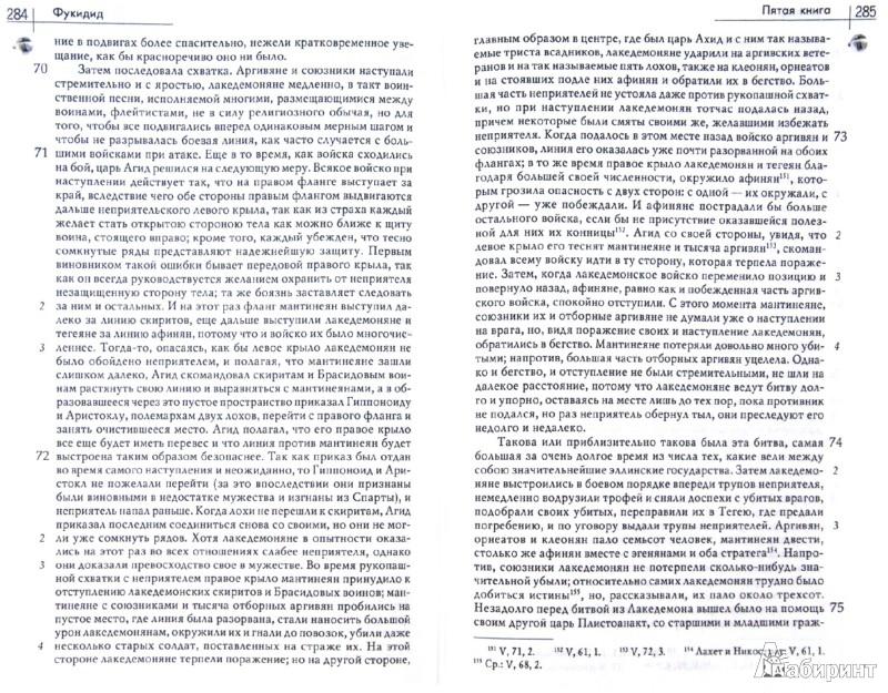 Иллюстрация 1 из 2 для История - Фукидид | Лабиринт - книги. Источник: Лабиринт