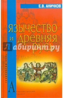 Аничков е в язычество и древняя русь рецензия 7263