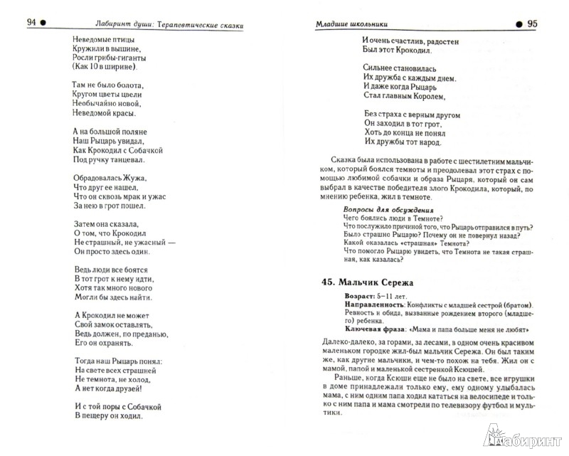 Иллюстрация 1 из 7 для Лабиринт души: терапевтические сказки | Лабиринт - книги. Источник: Лабиринт
