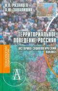 Территориальное поведение россиян (историко-социологический анализ)