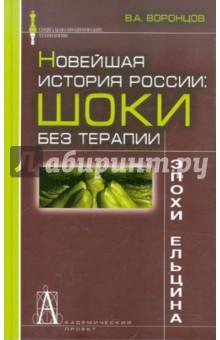 Новейшая история России: шоки без терапии эпохи Ельцина