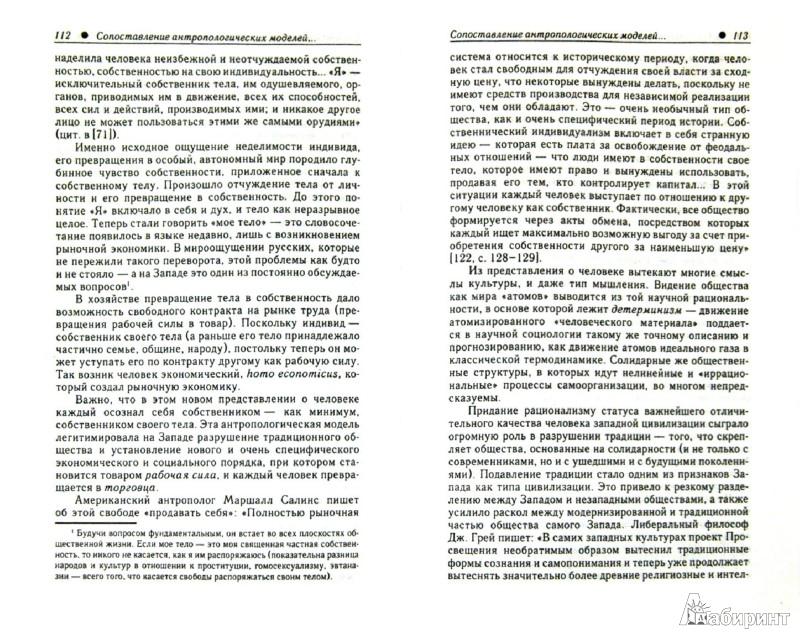 Иллюстрация 1 из 7 для Россия и Запад: Парадигмы цивилизаций - Сергей Кара-Мурза | Лабиринт - книги. Источник: Лабиринт