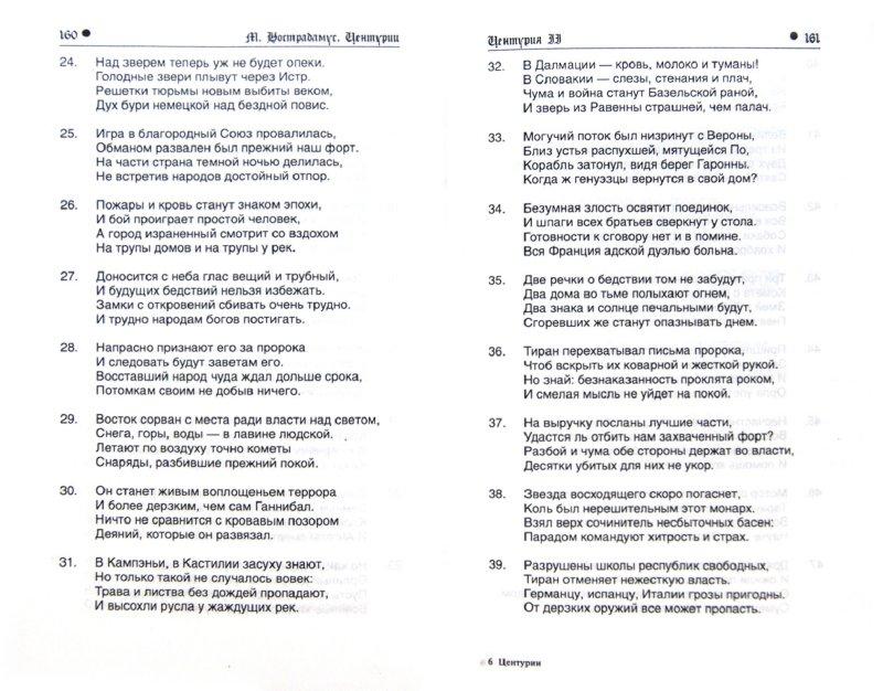 Иллюстрация 1 из 6 для Центурии (с комментариями В. Галина к предсказаниям о прошлом, настоящем и будущем России) - Мишель Нострадамус | Лабиринт - книги. Источник: Лабиринт