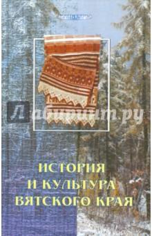 История и культура Вятского края