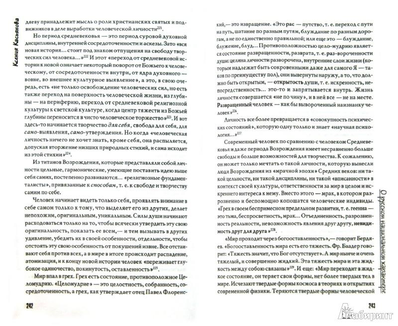 Иллюстрация 1 из 16 для О русском национальном характере - Ксения Касьянова | Лабиринт - книги. Источник: Лабиринт