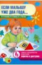 Если малышу уже два года…, Аскерова Ирина Владимировна,Ершова Наталья Васильевна,Чистова Ольга Александровна