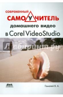 Современный самоучитель домашнего видео в Corel VideoStudio corel wordperfect 9 0 quick source reference guide