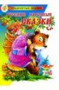 Русские народные сказки недорого