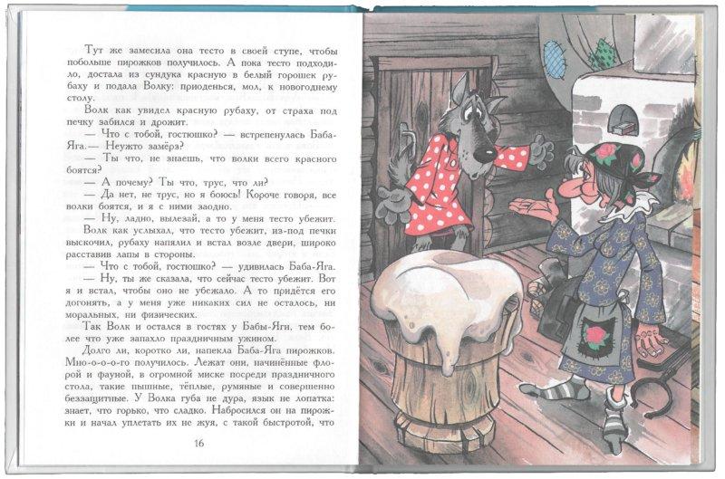 Иллюстрация 1 из 41 для Тридесятые сказки, или вот такие пирожки - Аркадий Шер | Лабиринт - книги. Источник: Лабиринт