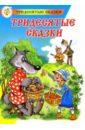 Тридесятые сказки, или вот такие пирожки, Шер Аркадий Соломонович