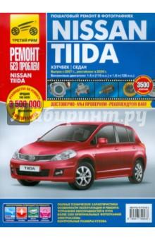 Nissan Tiida с 2007 г., рестайл. 2009 г. Рук-во по эксплуатации, техническому обслуживанию и ремонту куплю машину бу ниссан альмера город тверь