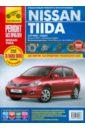 Nissan Tiida с 2007 г., рестайл. 2009 г. Рук-во по эксплуатации, техническому обслуживанию и ремонту запчасти