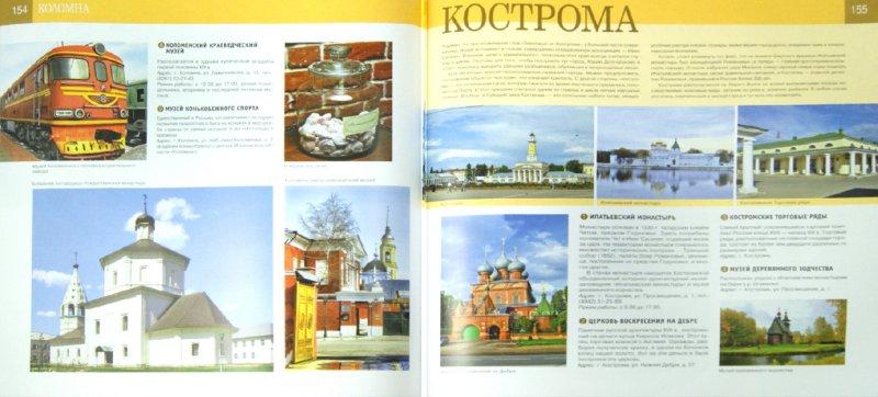 Иллюстрация 1 из 16 для 1000 самых интересных путешествий по России | Лабиринт - книги. Источник: Лабиринт