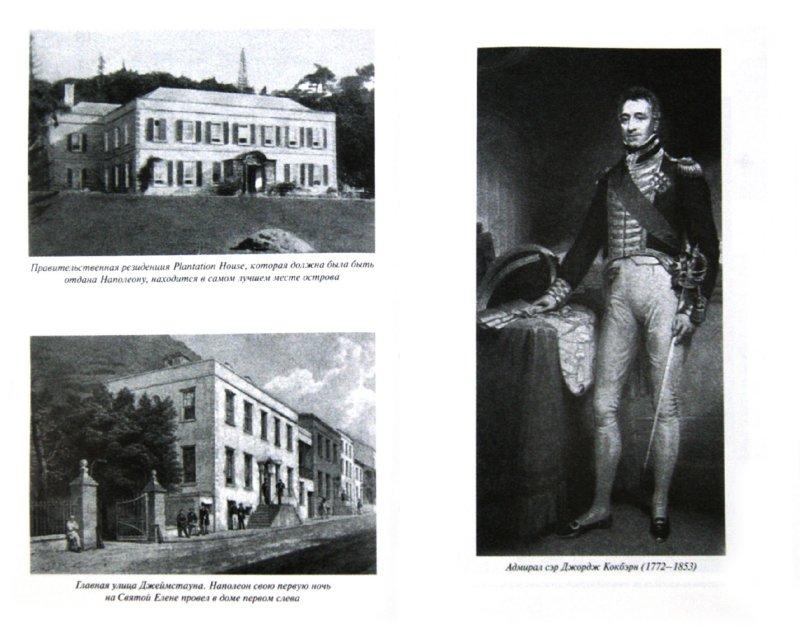 Иллюстрация 1 из 8 для Наполеон. Годы изгнания - Луи-Жозеф Маршан | Лабиринт - книги. Источник: Лабиринт