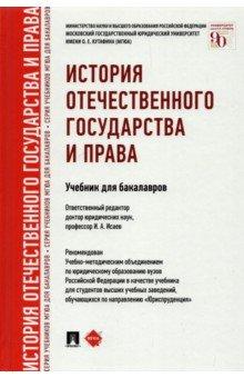 История отечественного государства и права. Учебник для бакалавров