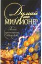 Белов Николай Владимирович Думай как миллионер