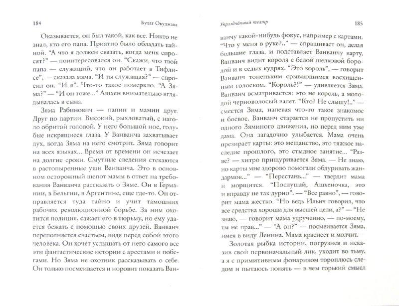 Иллюстрация 1 из 23 для Упразднённый театр - Булат Окуджава | Лабиринт - книги. Источник: Лабиринт