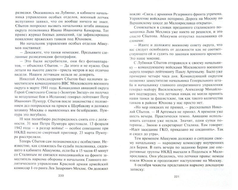 Иллюстрация 1 из 7 для Один день без Сталина. Москва в октябре 41-го года - Леонид Млечин | Лабиринт - книги. Источник: Лабиринт