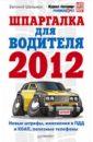 Шельмин Евгений Васильевич Шпаргалка для водителя 2012. Изменения в ПДД и КОАП коап для автомобилистов 2016