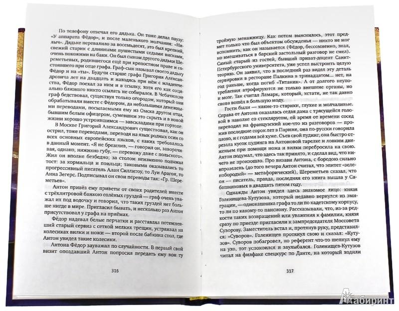 Иллюстрация 1 из 47 для Ложится мгла на старые ступени. Роман-идиллия - Александр Чудаков | Лабиринт - книги. Источник: Лабиринт