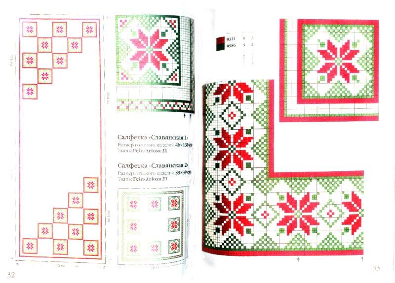 Иллюстрация 1 из 8 для Вышивка крестом: 50 оригинальных идей | Лабиринт - книги. Источник: Лабиринт