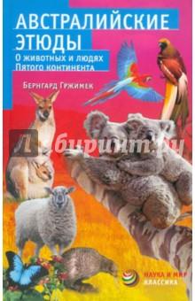 Австралийские этюды. О животных и людях Пятого континента