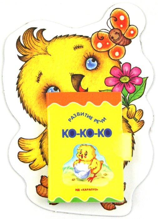 Иллюстрация 1 из 6 для Цыплёнок - Гайда Лагздынь | Лабиринт - книги. Источник: Лабиринт