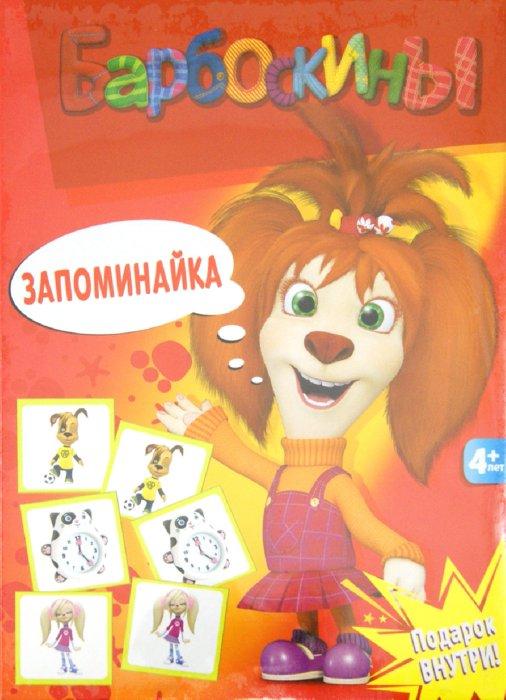 Иллюстрация 1 из 4 для Барбоскины. Запоминайка (2306) | Лабиринт - игрушки. Источник: Лабиринт