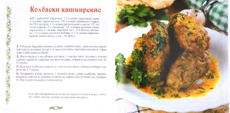 Иллюстрация 1 из 9 для Индия. Кухни народов мира   Лабиринт - книги. Источник: Лабиринт