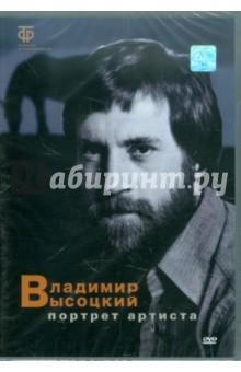 Владимир Высоцкий. Портрет артиста (DVD)