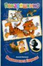 Фото - Шевченко Алексей Анатольевич Подвиги кота Гаврилы я не лентяй я князь диванный