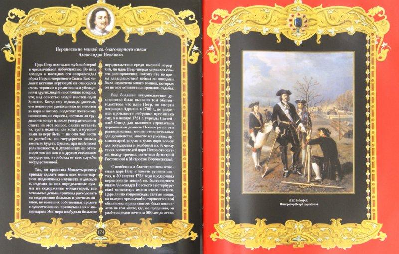 Иллюстрация 1 из 9 для Монархи России | Лабиринт - книги. Источник: Лабиринт