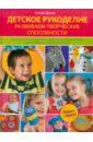 Обложка Детское рукоделие: развиваем творчес. способности