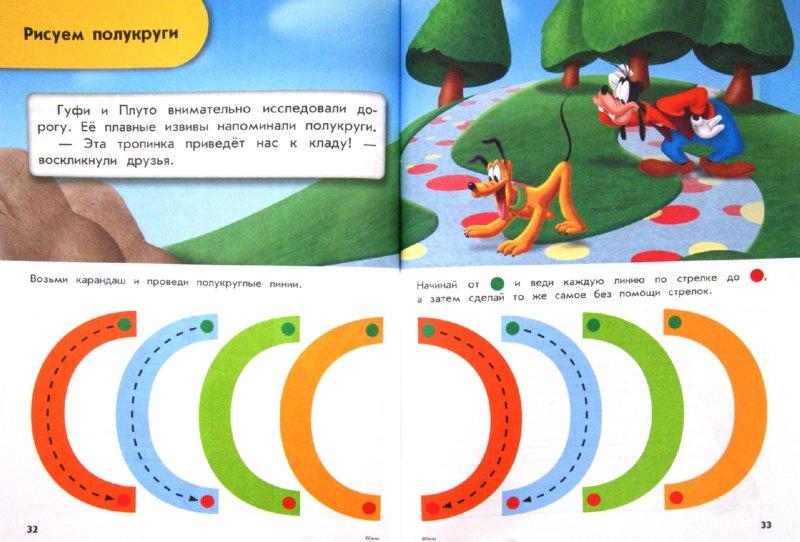 Иллюстрация 1 из 14 для Готовим руку к письму. Для детей 4-5 лет   Лабиринт - книги. Источник: Лабиринт