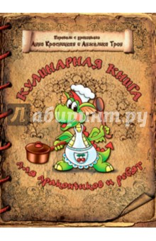 Кулинарная книга для дракончиков и ребят, Попурри, Детская кулинария  - купить со скидкой
