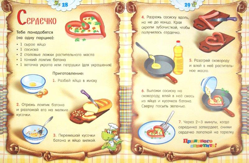 Детская кулинарная книга скачать