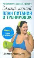 Самый лёгкий план питания и тренировок