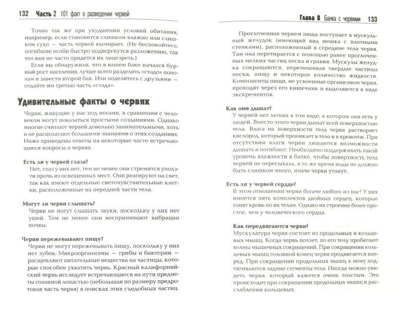 Иллюстрация 1 из 14 для Компостирование - Крис Мак-Лафлин | Лабиринт - книги. Источник: Лабиринт