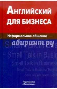 Английский для бизнеса. Неформальное общение