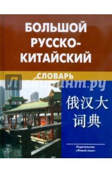 Большой русско-китайский словарь псалтирь учебная на церковно славянском языке с параллельным переводом на русский язык